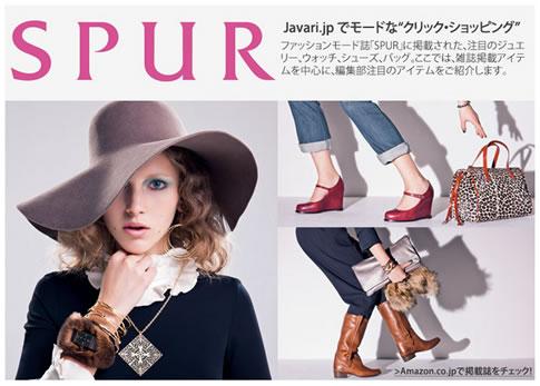 JAVARI SPUR掲載商品が20%割引 2012年10月