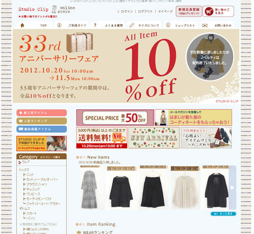 STUDIO CLIP アニバーサリー全品10%OFF 2012年
