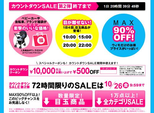 ベネッセのウィモ 1周年記念の500円引きクーポン 2012年