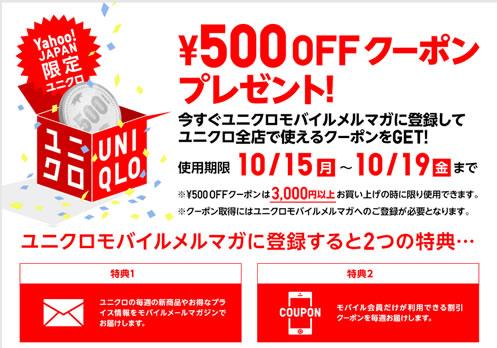 ユニクロ 500円引きクーポン 2012年