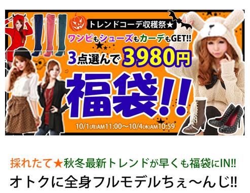 夢展望 3点で3980円。自分で選べる福袋販売 2012年10月