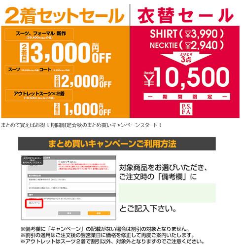 パーフェクトスーツファクトリー スーツまとめ買いで最大3千円引き