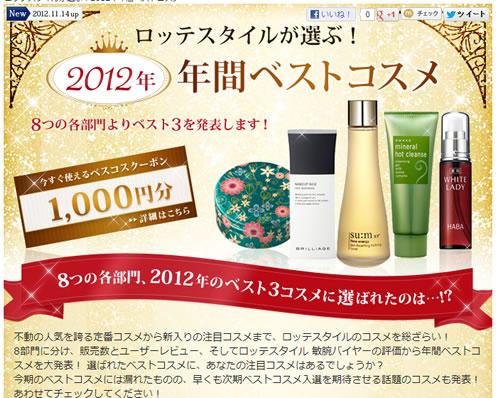 ロッテスタイル 1000円割引クーポン 2012年11月