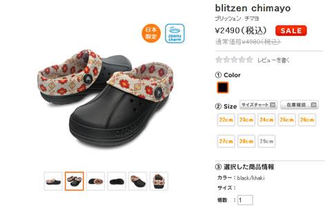 日本限定発売のブーツの画像