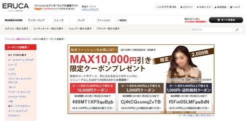 eruca 最大1万円OFFクーポン 2012年11月