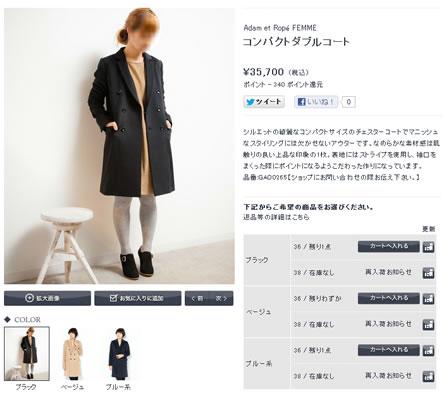 ダブルコートを着ている女性の画像