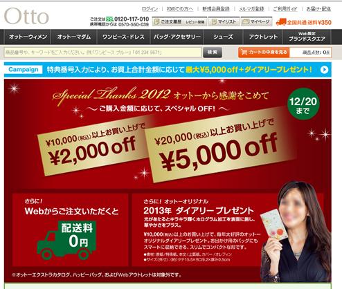 otto 今だけ最大5000円OFF 2012年11月