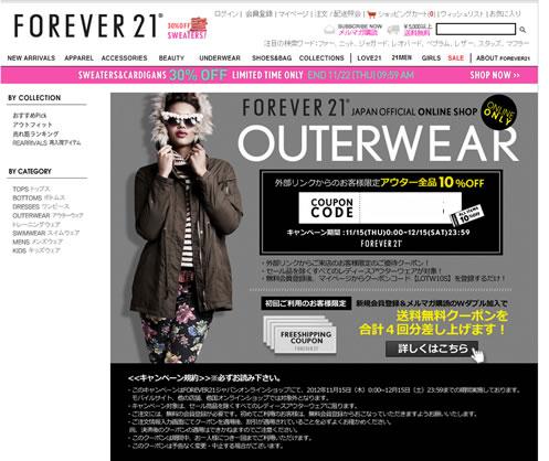 Forever21 全品10%OFFクーポン 2012年11月