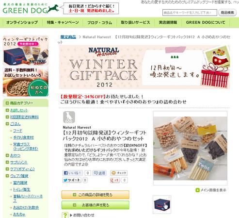 グリーンドッグ 8種類の小さめおやつのセット販売 2012年