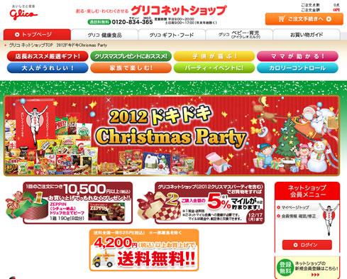 グリコのオンラインショップで、クリスマス限定のお菓子販売