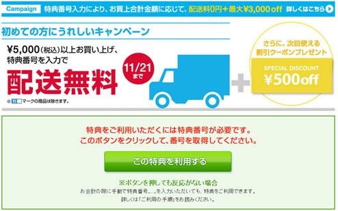 otto 初購入なら送料無料さらに次回分の500円OFFクーポン
