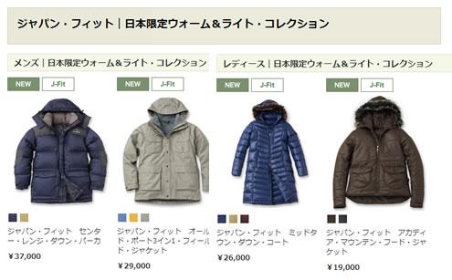 日本限定モデルの洋服の商品画像