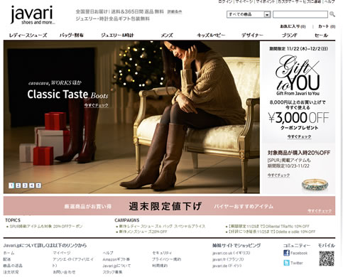 JAVARI 3千円割引クーポン 2012年11月