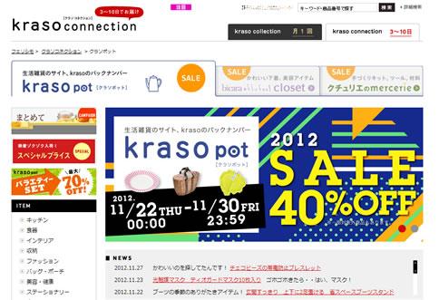フェリシモ KRASO 40%OFFセール 2012年