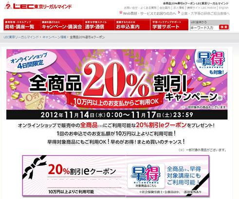 LEC 8000円割引クーポン 2012年11月