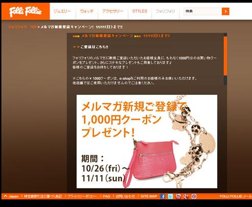 FolliFolli メルマガ登録で1000円分のクーポン 2012年11月