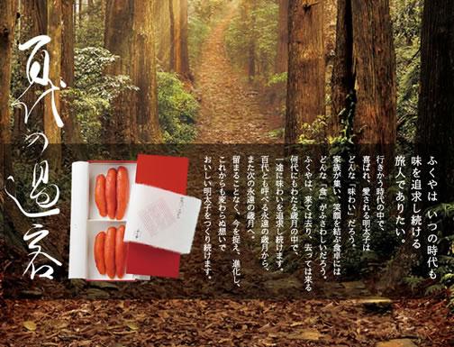 明太子のふくやが生誕100年記念の明太子を販売