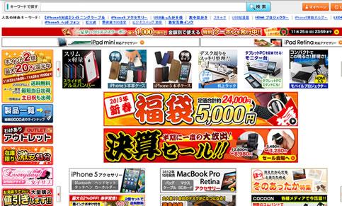 サンワダイレクト 最大1000円OFFクーポン 2012年11月
