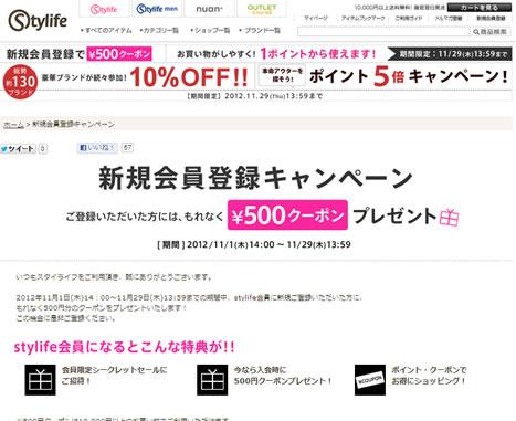スタイライフ 130ブランドが一斉に10%OFF 2012年11月