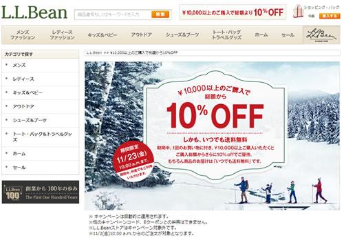 LLBean 1万円以上の購入で10%OFFF 2012年11月