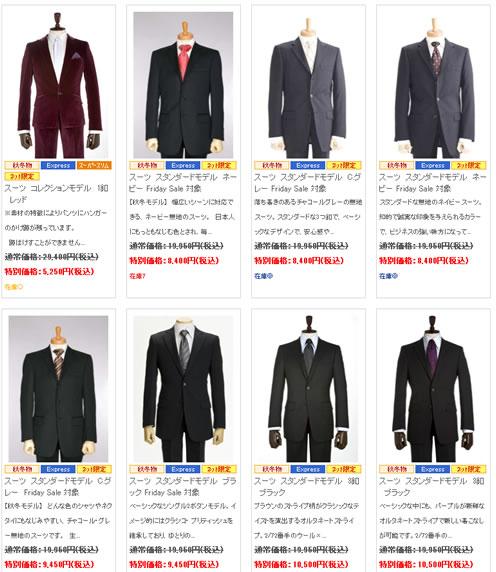 スーツの一覧