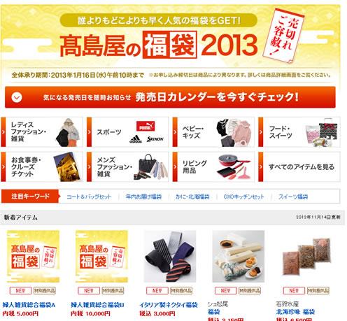 高島屋 2013年福袋の予約がスタート 2012年