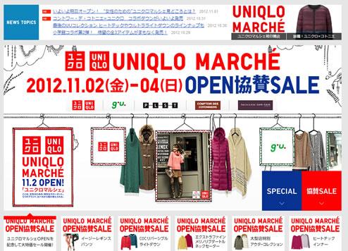 ユニクロ 500円割引クーポン発行 2012年11月