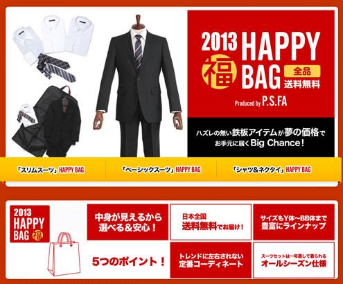 HAPPYBAG販売ページのスクリーンショット