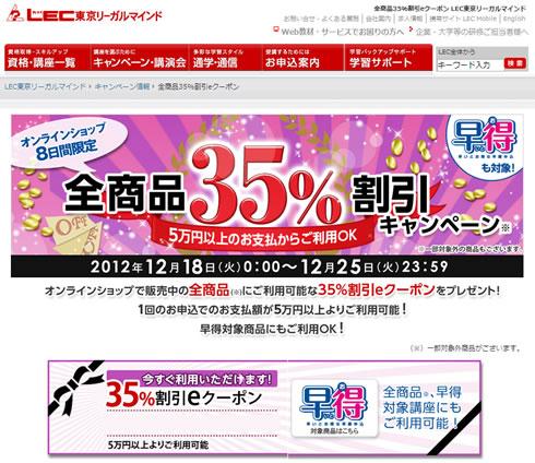 LEC 8日間だけ全商品35%クーポン 2012年12月