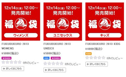 クロックス 超人気の福袋の販売 2013年