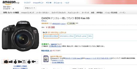 AmazonのEOSKISSの紹介ページ