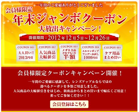 レンズアップル 最大2013円引きクーポン 2012年12月