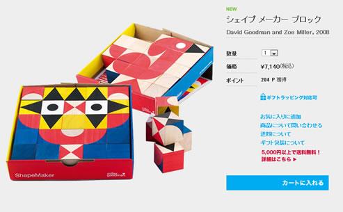ブロックの商品画像