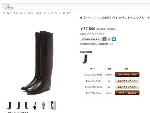 ブーツの商品画像