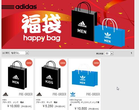 adidas 3種類の福袋を販売 2012年