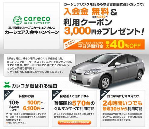 カレコ 入会金無料と3千円分のクーポン 2012年12月