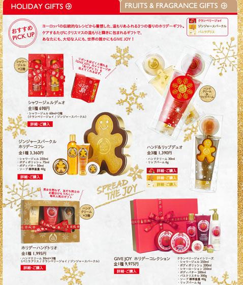 THE BODY SHOP 最大2千円引きクーポン 2012年12月