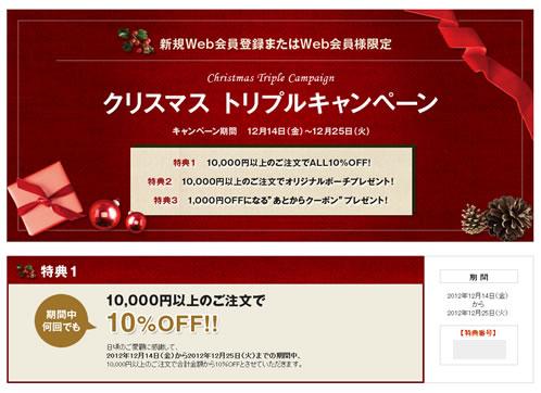エディバウアー 10%割引の特典番号 2012年12月