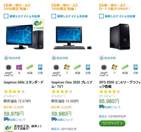 デスクトップのセール価格