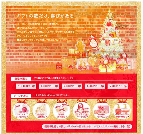 クリスマス特集の画像