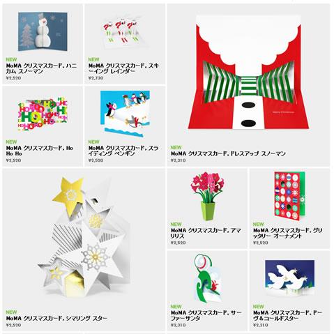 クリスマスカードの一覧画像
