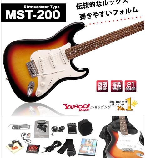 ギターセットの商品構成