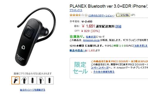 ワイヤレスヘッドセットの商品画像
