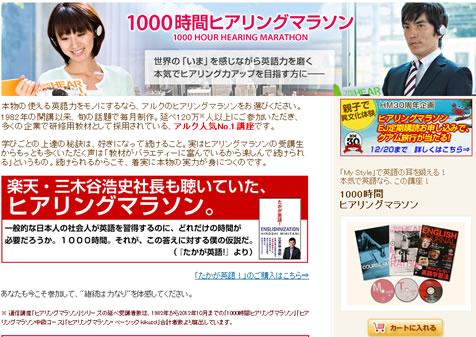 アルク 全員に500円引きクーポンをプレゼント 2012年12月