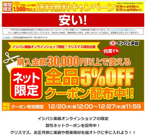 イシバシ楽器 全品5%割引クーポン 2012年12月