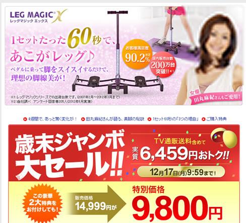レッグマジックの商品画像