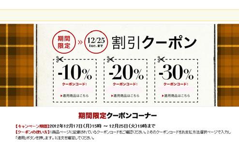 ロコンド 10%から30%まで3種類のクーポン 2012年12月