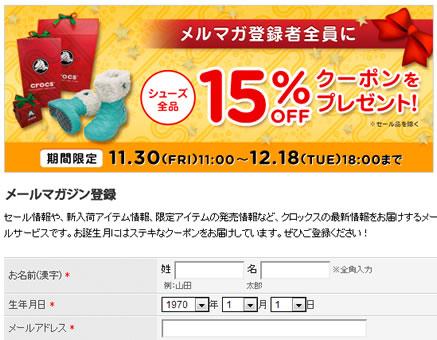 クロックス 15%割引クーポンをプレゼント 2012年12月
