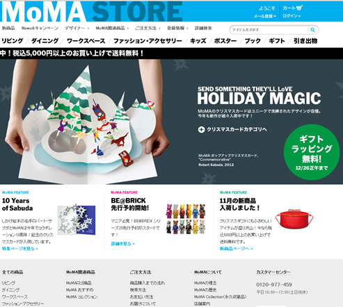 MoMA 10%OFFクーポン 2012年12月【限定配布】