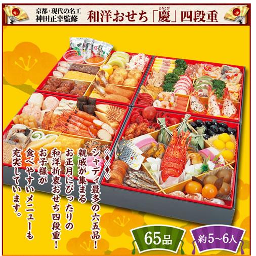 シャディ 4段で65品の京都のおせちが9,450円引き